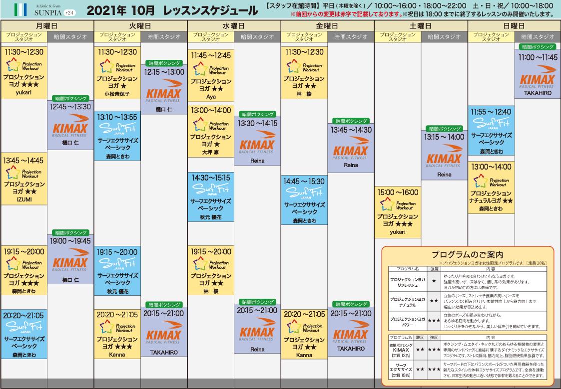 サンピア24 プログラム